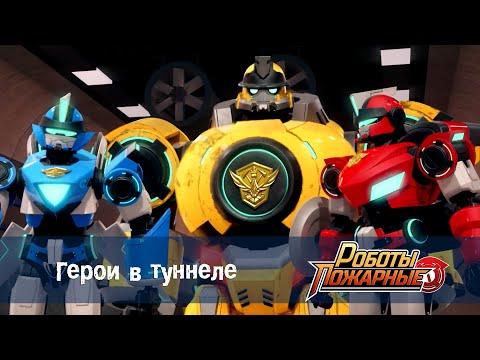 Роботы-пожарные - Серия 22 - Герои в туннеле  - Премьера сериала- Новый мультфильм про роботов