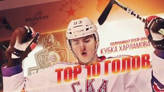 Лучшие голы 1/2 плей-офф Кубка Харламова