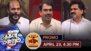 Makkal Mandram: Impact of Castes in Elections – Social Justice? or Vote Politics?