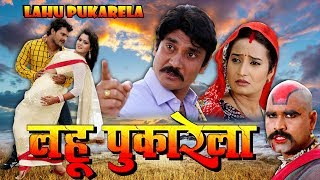 khesari Lal Yadav, Anjana Singh | 2020 की Superhit FULL Bhojpuri Movie 2020