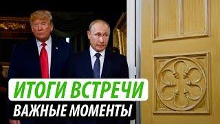 Итоги встречи Путина и Трампа. Важные моменты