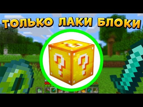 Как пройти Майнкрафт ломая только Лаки Блоки