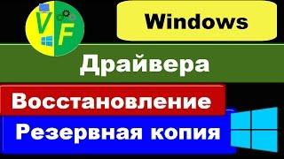 резервная копия драйверов, как восстановить драйвера Windows?