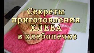 Секрет приготовления хлеба в хлебопечке