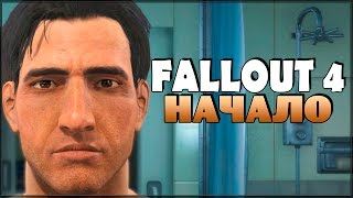 Fallout 4 - начало 1