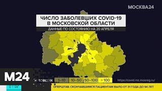 В Подмосковье выявили 500 новых случаев заражения коронавирусом - Москва 24