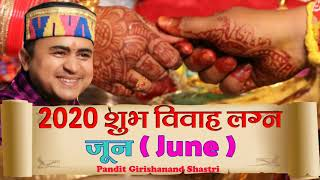 June marriage dates 2020 || june vivah muhurat 2020 || जून विवाह मुहूर्त 2020 ||