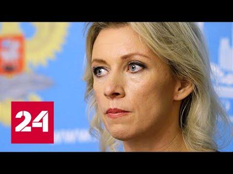 Мария Захарова резко ответила Мэй на критику Лаврова - Видео онлайн