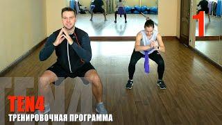 """Тренировки Дома #01 / Программа """"TEN4"""", Быстрый старт!"""