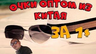 видео Солнцезащитные очки оптом