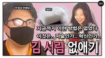 마스크 쓰고 안경에 김 안 서리는 획기적인 방법 (지금까지 이런 방법은 없었다)