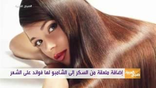 صباح العربية: إضافة سكر للشامبو مفيد للشعر