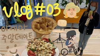 프랑스 주말 브이로그#03 & 이케아 점심, K…