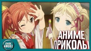Anime Приколы#25 Братик купил девушку?!?!?