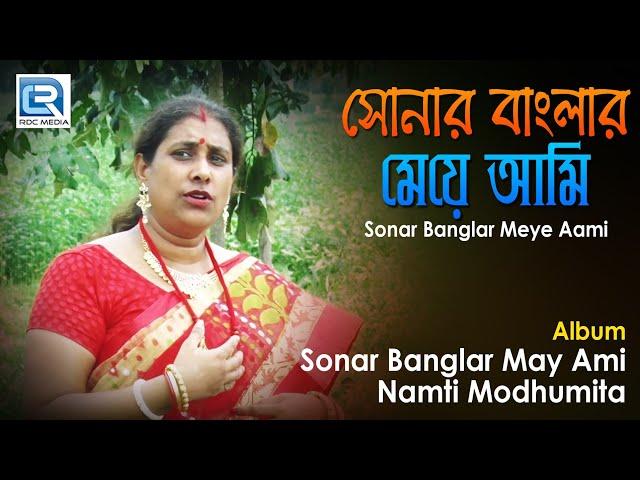 Sonar Banglar Meye Aami   ????? ?????? ???? ???   Bangla Loko Geeti   Modhumita Pramanik