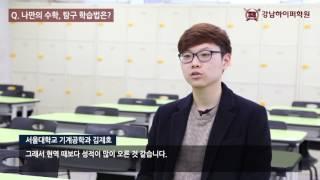 강남하이퍼학원 서울대 기계공학과 합격_김재호