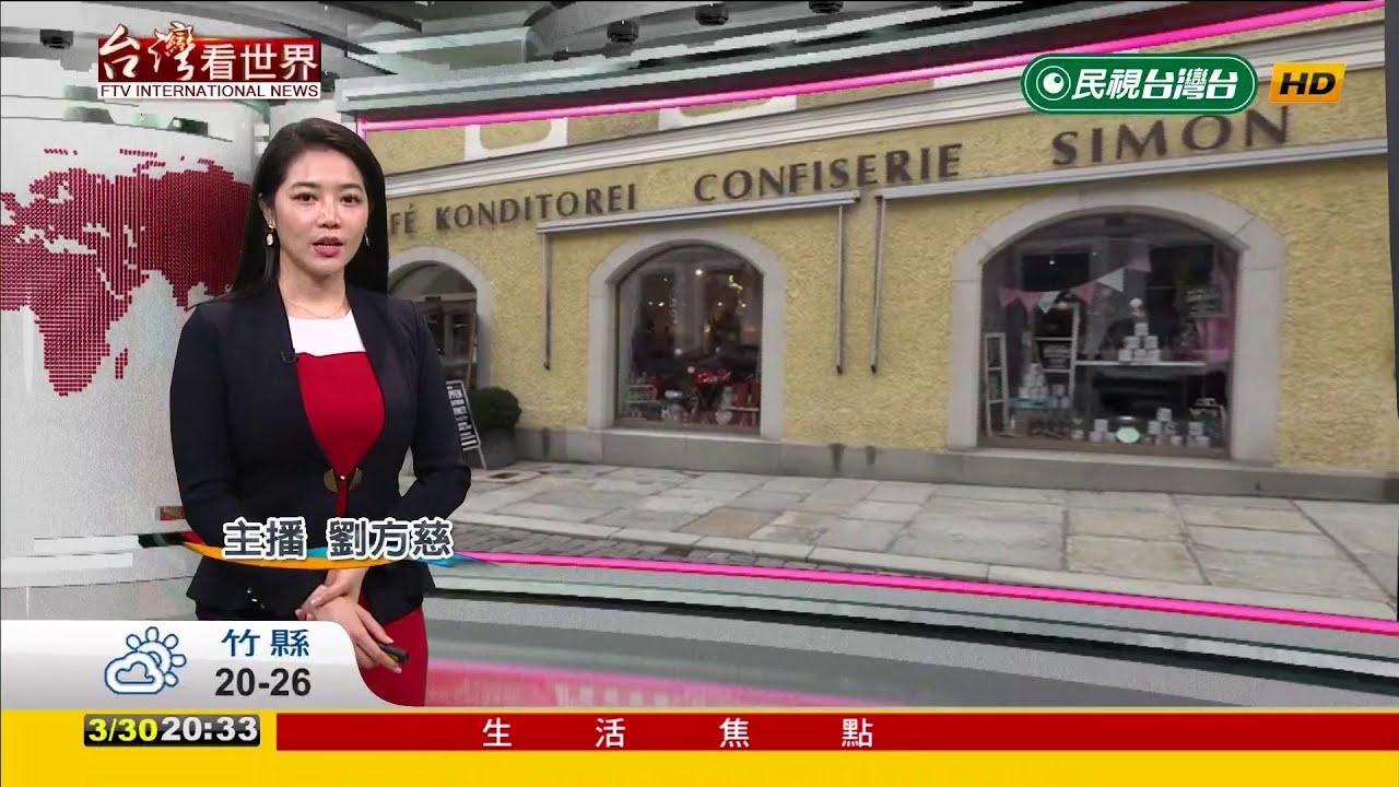 2021.03.30 民視主播 劉方慈 《民視國際新聞》