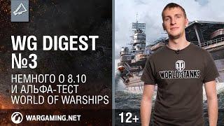 """Wg Digest №3. Немного О 8.10 И Альфа-Тест """"Кораблей"""""""