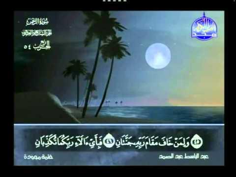 سورة الرحمن كاملة Sheikh Abdul Basit Abdul Samad Al Rahman Full