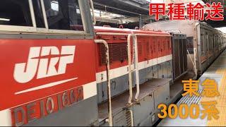 甲種輸送 橋本 東急3000系 51號