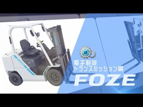 FOZE 電子制御トランスミッション編