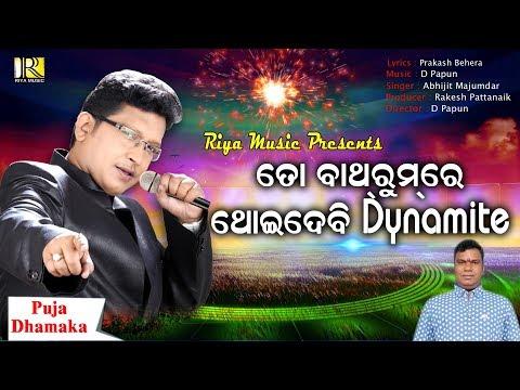 TO BATHROOM RE THOI DEBI DYNAMITE l Abhijit Majumdar l Rakesh Pattanaik