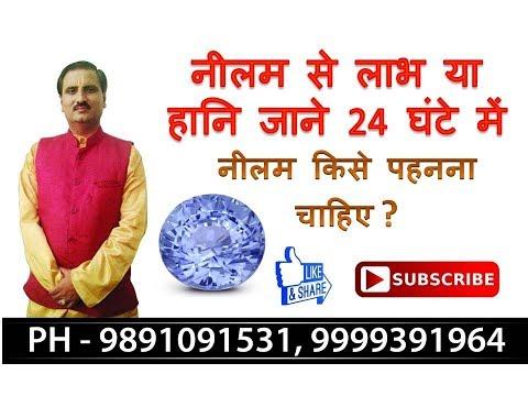 NEELAM STONE Blue Sapphire SILONI NILAM By Dr Mithilesh Pandey