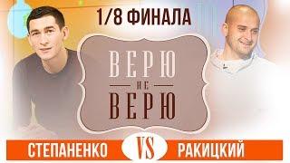 «Верю не верю»: Степаненко vs Ракицкий