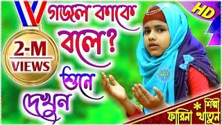 গজল কাকে বলে শুনে দেখুন    শিল্পী মোছাঃ-ফারিনা খাতুন    Farina Khatun New Super Hit Bangla Gojol