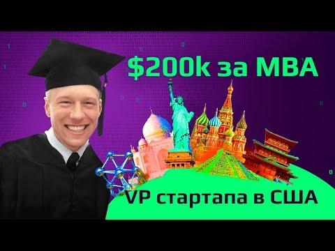 $200k за MBA в MIT | VP стартапа в США | Как стать идеальным кандидатом для компании