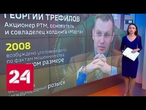 Лондон, гудбай: беглые бизнесмены хотят вернуться в Россию - Россия 24