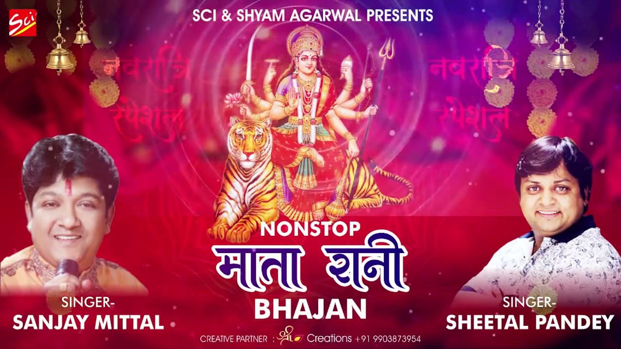 Non Stop Mata Rani Bhajan l  Sanjay Mittal & Sheetal Pandey l Shree Cassette Industries
