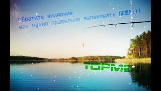 Как нужно правильно вылаживать ЛЕЩА | Рыбалка TOP | Люблю рыбалку