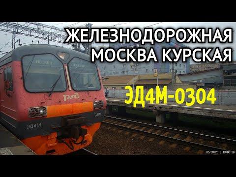 Железнодорожная - Москва Курская на ЭД4М-0304 // 5 сентября 2019
