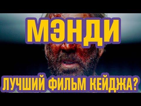 МЭНДИ - обзор хоррор фильма 2018   Николас Кейдж