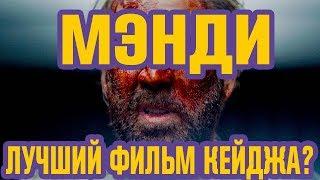 МЭНДИ - обзор хоррор фильма 2018 | Николас Кейдж