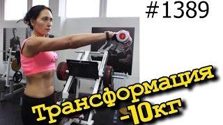 Как сделать мечту реальностью. Марина Слесарева: Я похудела на 10 кг и подтягиваюсь на турнике!