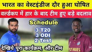 India Tour Of West indies 2019 Full Schedule, T20, ODI, Test Series | IND VS WI 2019 Series