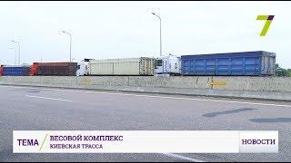 Работа весового комплекса на Киевской трассе: с чем сталкиваются водители и как поступают нарушители