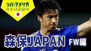 【コパ・アメリカ】日本代表選手を紹介!〜FW編〜