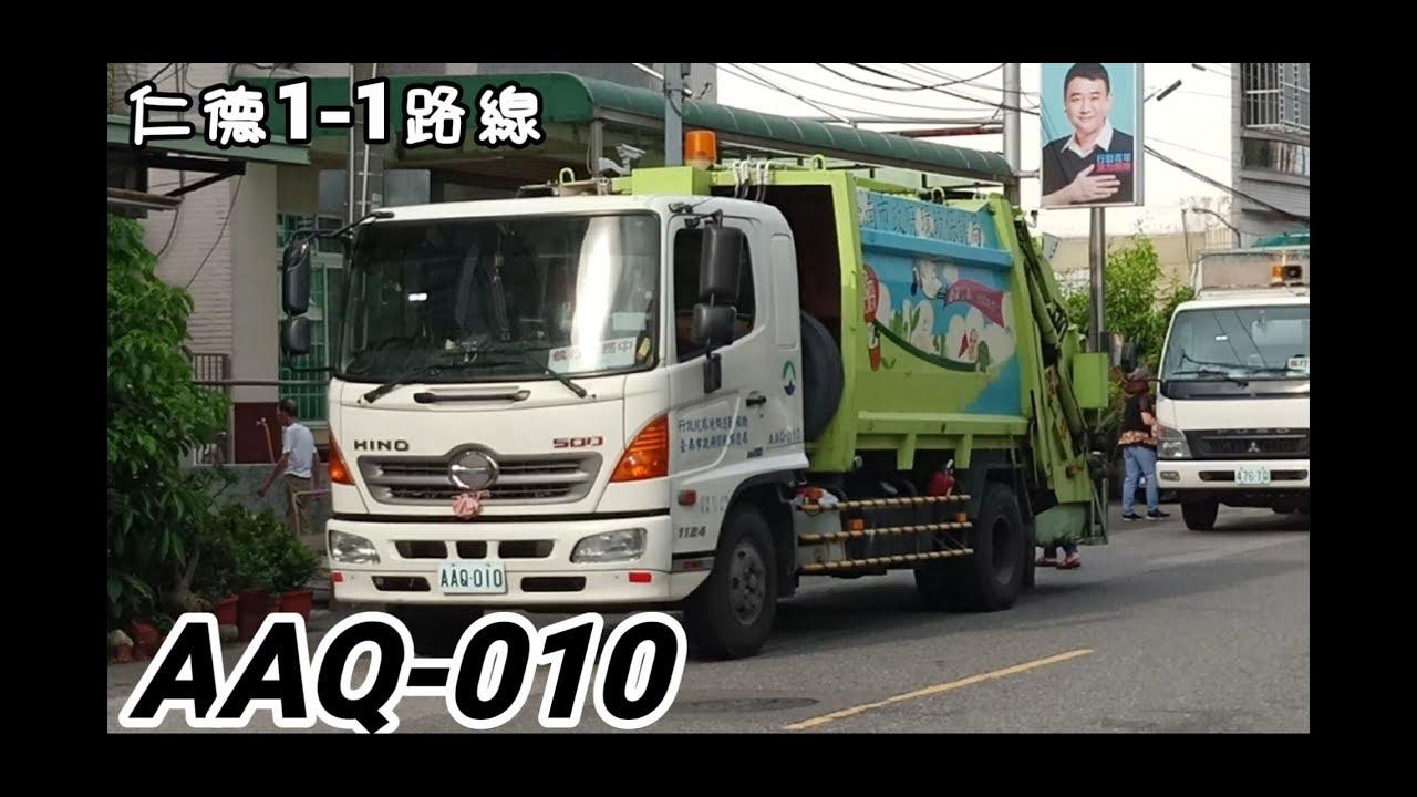 臺南垃圾車#38 仁德1-1路線 AAQ-010(回收車476-TQ) 沿路收運 - YouTube