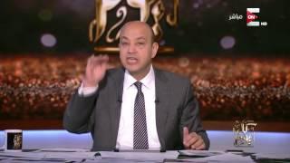 كل يوم - عمرو أديب: بكلم أي حد بيبيع أي حاجة في البلد .. الأسعار لازم تنزل