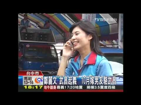 鄭麗文「武昌起義」 10月嫁男友駱武昌