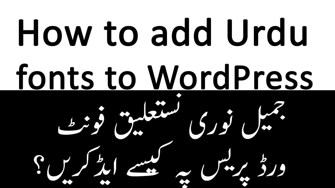 [WordPress] How to add Urdu Regular Fonts to WordPress website? | Tech Book