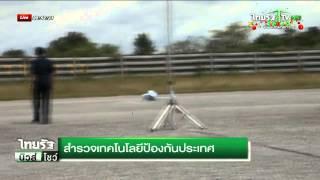 Thairath TV : เทคโนโลยีอาวุธยุทโธปกรณ์ 1/1/2558