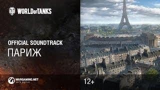 Париж - официальный саундтрек World of Tanks