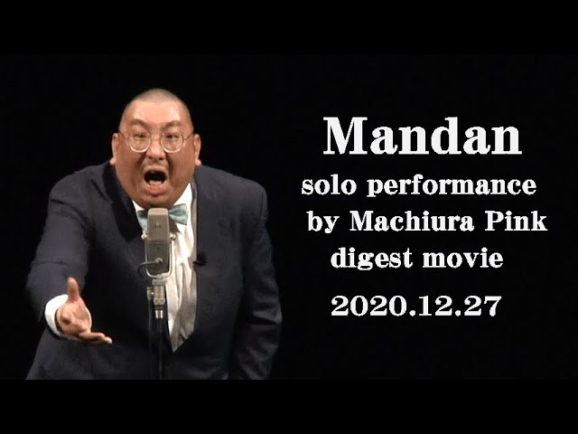 The eighth Mandan solo performance by Machiura Pink digest movie