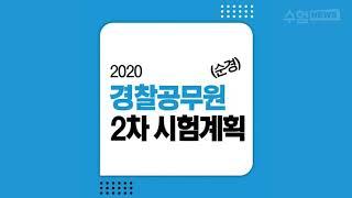 [수뉴스] 2020 경찰공무원(순경) 2차 시험일정/채…