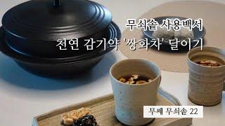 천연감기약 '쌍화차' 달이기_ 무쇠솥22