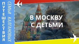 Путешествие в Москву с детьми